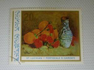 外国切手 使用済 単片 ルーマニア切手 ⑥
