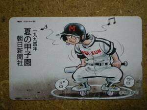 mang・ドカベン 1994夏の甲子園 殿馬 水島新司 テレカの商品画像