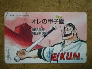 mang・ドカベン 1995夏の甲子園 岩鬼 水島新司 テレカの商品画像