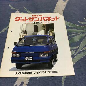 旧車カタログ 日産 ダットサン バネット ライトバン 昭和57年10月 14ページ