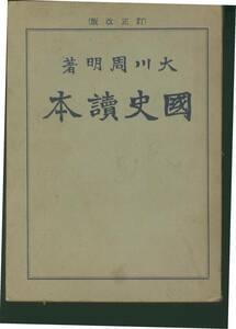 「国史読本」 大川周明 著 日本青年社