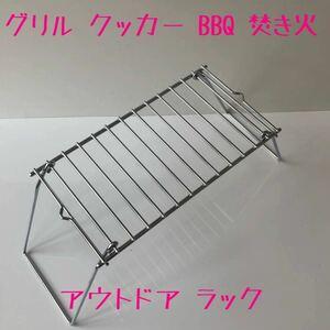 コンパクト 折畳み グリル BBQ クッカー スタンド 五徳 焚き火 ツーリング ミニテーブル
