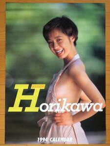 1994年 堀川早苗 カレンダー 切り離し品