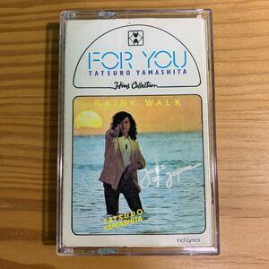 山下達郎「For You」カセットテープ インドネシア盤 独自選曲 Tatsuro Yamashita City Pop 竹内まりや 80's 当時物 Vintage 幻! 超希少!!