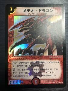 ◆即決◆ メテオ・ドラゴン(初期旧枠/デュエマクラシック/PLAY'S) ◆ 状態ランク【A-】◆ デュエルマスターズ ◆