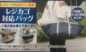 エコバッグ レジカゴ対応バッグ