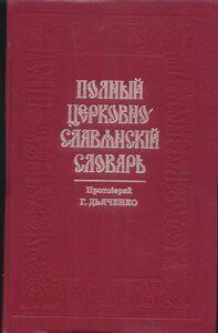 教会スラヴ語辞典/ジヤチェンコ(ロシア語)
