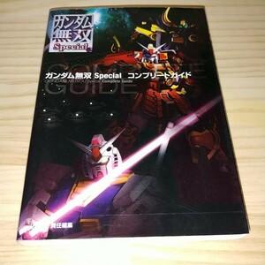★送料無料・攻略本★ガンダム無双Special コンプリートガイド PS2