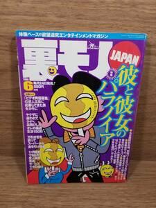 裏モノJAPAN 2000年 6月号
