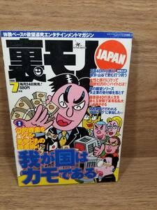 裏モノJAPAN 2000年 7月号