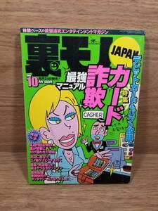 裏モノJAPAN 2000年 10月号