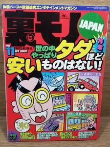 裏モノJAPAN 2000年 11月号