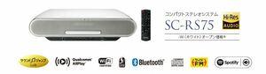 希少稼働品●Panasonic/パナソニック コンパクトステレオシステム SC-RS75 Wifi Blootooth対応 2017年製 ホワイト●リモコン/アンテナ付き