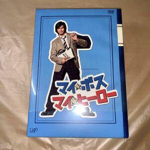 マイ☆ボス マイ☆ヒーロー DVD BOX 全4巻 ドラマ 長瀬智也 手越祐也 新垣結衣