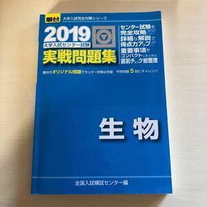 大学入試センター試験実戦問題集 生物 2019 / 全国入試模試センター