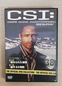 CSI:科学捜査班 シーズン4 第6話 第7話」DVD