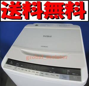 送料無料!美品 日立 8.0kg全自動洗濯機 ビートウォッシュ BW-V80A 2016年製 ナイアガラビート洗浄 エアジェット 洗濯槽自動おそうじ