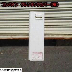 秋田 コンバイン グレンタンクカバー(横) ヤンマー GC215 部品 パーツ 中古品