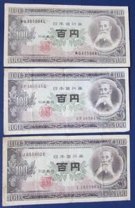 [No220] 旧紙幣 百円札 100円札 板垣退助 日本銀行券 3枚3百円セット出品