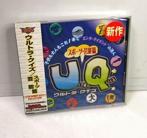 【同梱OK】 クイズゲーム『ウルトラ・クイズ』 / スポーツ・芸能編 / レトロゲーム / PCゲームソフト / 早押しクイズも!!
