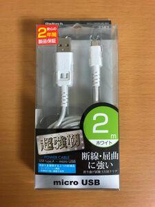 【送料198円】owltech タブレット/スマートフォン type-a micro USBケーブル 超強靭 充電転送 2.4a ホワイト bks-cbkmu20-wh 2387