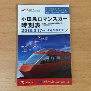 小田急ロマンスカー 時刻表 2018年3月17日 ポケット版