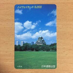 ハイウェイカード 使用済 大阪城