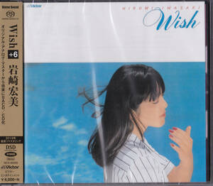 【送料込即決】未開封新品 岩崎宏美「Wish (+6)<完全限定盤>」 ■ SACDハイブリッド