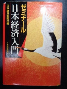 2712:ゼミナール 日本経済入門/日本経済新聞社編