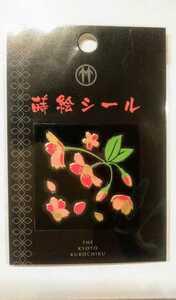 蒔絵シール さくら 桜 くろちく