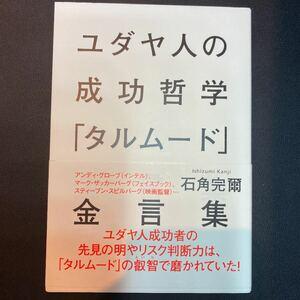 【新品】ユダヤ人の成功哲学「タルムード」金言集