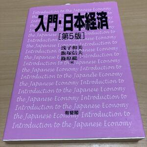 入門・日本経済 [第5版]