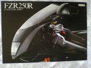 旧車 貴重  FZR250R カタログ  3LN 1990年4月 当時物