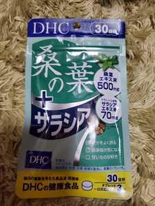 DHC 桑の葉+サラシア30日