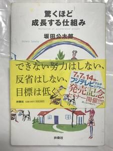 【本】驚くほど成長する仕組み ISBN:9784594066222 著者:板田公太郎 中古