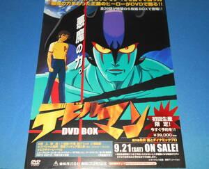 デビルマン DVD宣伝チラシ