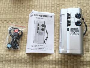 未使用品 非常用 手回し充電多機能ライト 非常用品 防災 地震 台風 火災 災害 ライト 携帯充電機能もあります(ガラケー) 防災ラジオ