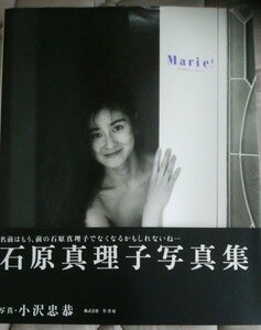 石原真理子写真集 撮影.小沢忠恭 初版
