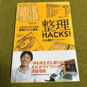整理HACKS! 1分でスッキリする整理のコツと習慣 小山龍介