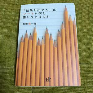「結果を出す人」はノ-トに何を書いているのか 美崎栄一郎