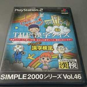 【送料無料!】SIMPLE 2000 シリーズ Vol.46 THE 漢字クイズ ~チャレンジ!漢字検定~