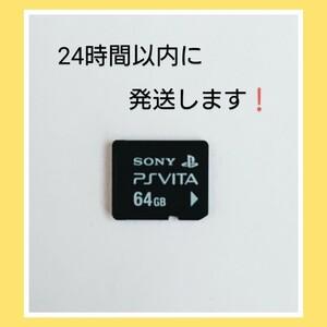 PSVitaメモリーカード64GB