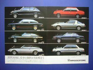 117クーペ/S130フェアレディZ/A40セリカXX/SA22C RX-7/ランサーEX/SNプレリュード/シャレードクーペ ホイール広告 検:ポスター カタログ