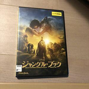 ジャングルブック DVD ディズニー映画