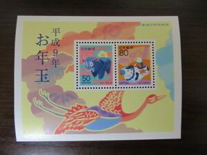 ★平成9年お年玉郵便切手★うし 小型シート(50円・80円)未使用品