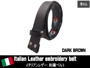 新品 イタリアンレザー ベルト 帯のみ 本革 交換用 メンズ カジュアル 牛革 刺繍 手縫い ステッチ ダークブラウン 茶色 GTC027 DARKBROWN