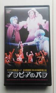 VHS Sakura Taisen песня shou. государственный гимн ..* no. 4 раз цветок комплект специальный .. Arabia. роза *