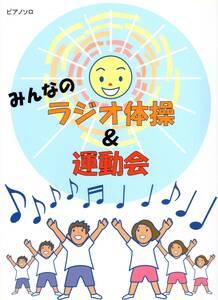 ピアノソロ みんなのラジオ体操&運動会 楽譜