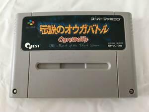 0924-001 スーパーファミコン 伝説のオウガバトル セーブOK!動作品 SFC スーファミ