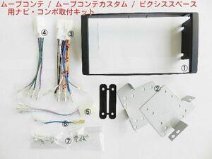 H23から ピクシス スペース L575A L585A 社外オーディオ取付けキット
